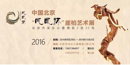 """中国北京""""凤凰杯""""崖柏艺术展"""