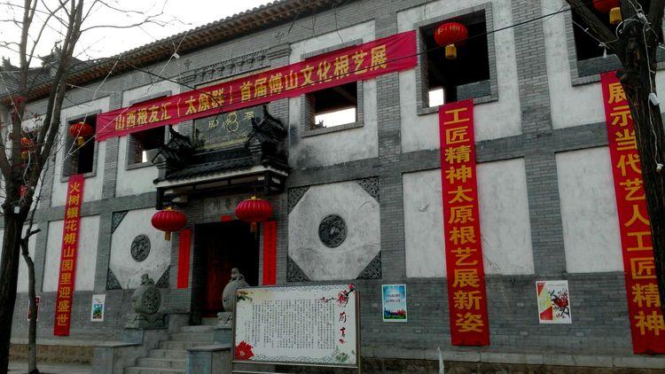 首届傅山文化根艺展在中华傅山园正式展出