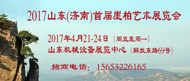 2017山东(济南)首届崖柏艺术展览会