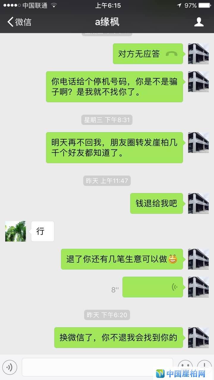 """微信上又见崖柏骗子""""a缘枫"""",大家小心!"""