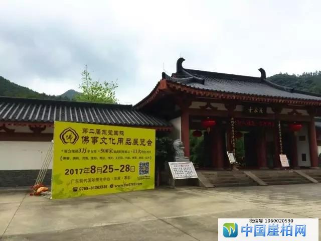 东莞国际佛事文化用品展览会(崖柏展区)