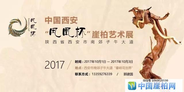 """2017年中国西安""""凤凰杯""""崖柏艺术展"""