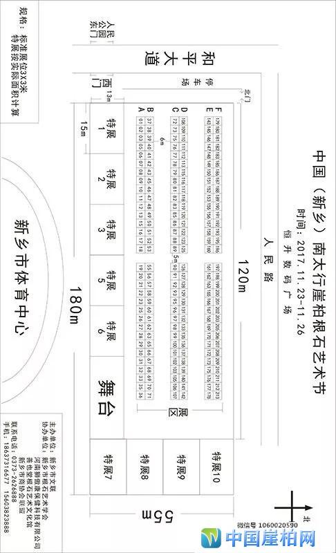 首届中国(新乡)南太行崖柏根石艺术节
