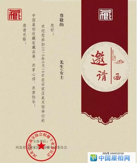 中国崖柏收藏家藏品展