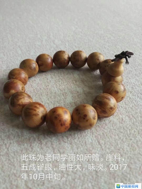 王桂松:老同学赠送崖柏佛珠手串有感