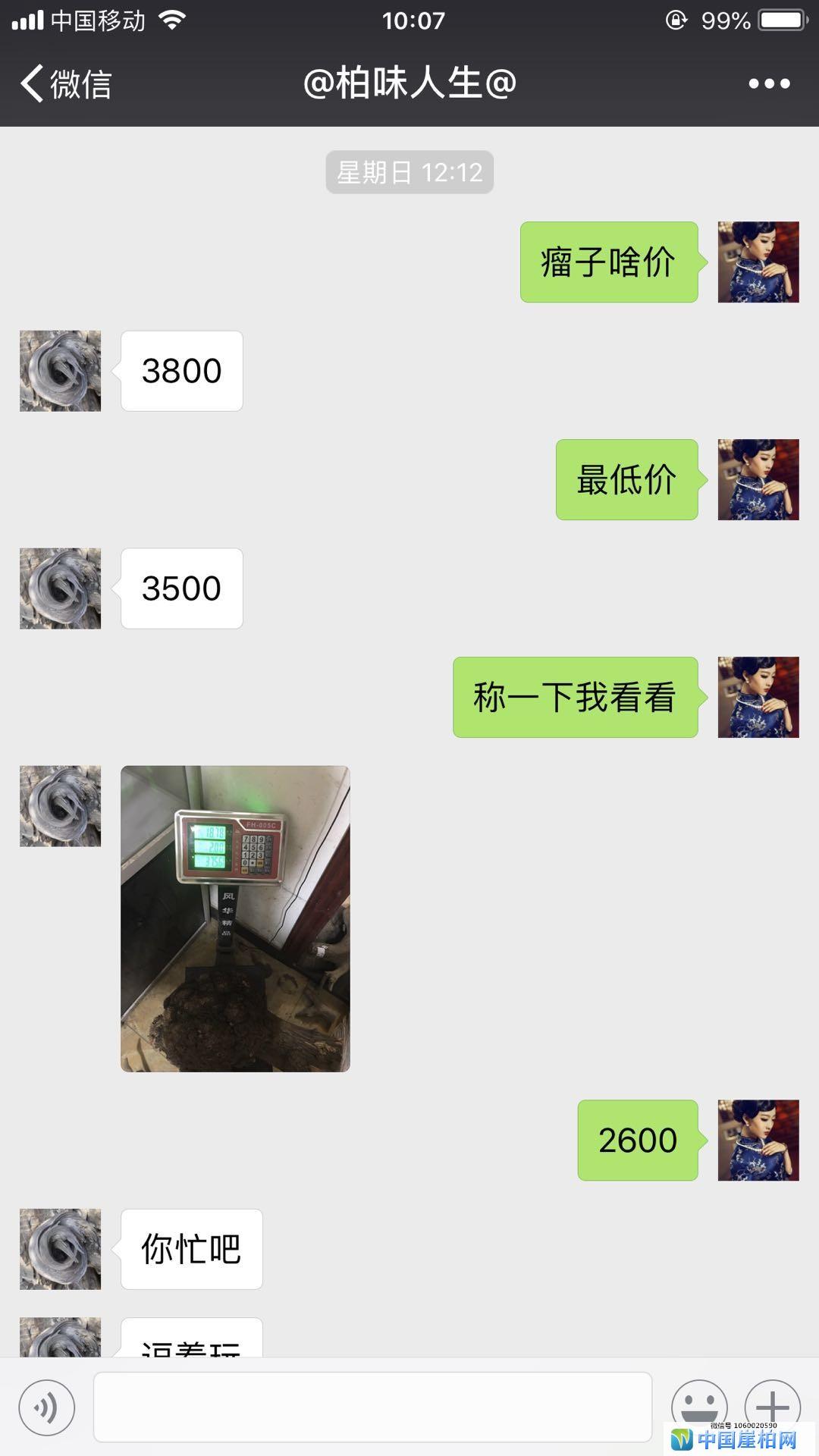 """曝光河北唐山遵化骗子""""@柏味人生"""""""
