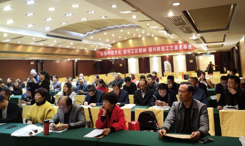 陕西省工艺美术学会第六届会员代表大会隆重举行