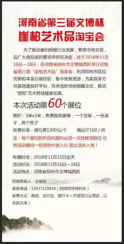 """河南省第三届""""文博杯""""崖柏艺术品淘宝会"""