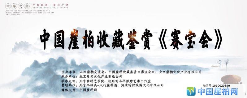 中国崖柏收藏鉴赏《赛宝会》