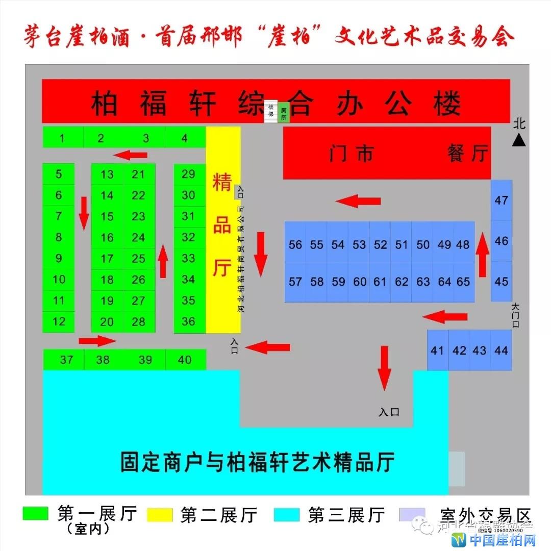 茅台崖柏酒·首届邢邯崖柏文化艺术品交易会