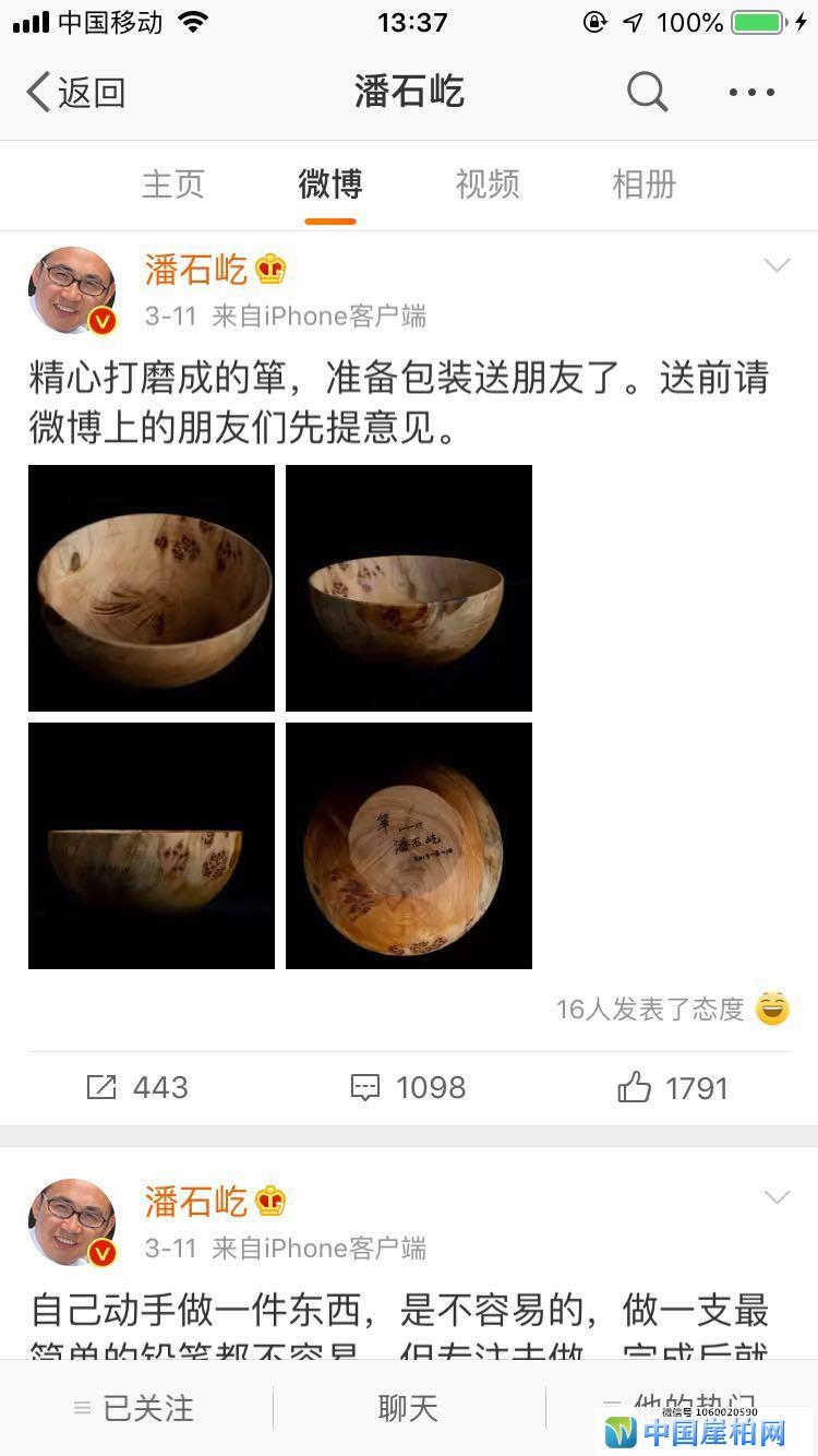 """SOHO中国潘石屹玩崖柏制作生日礼物""""箪"""""""