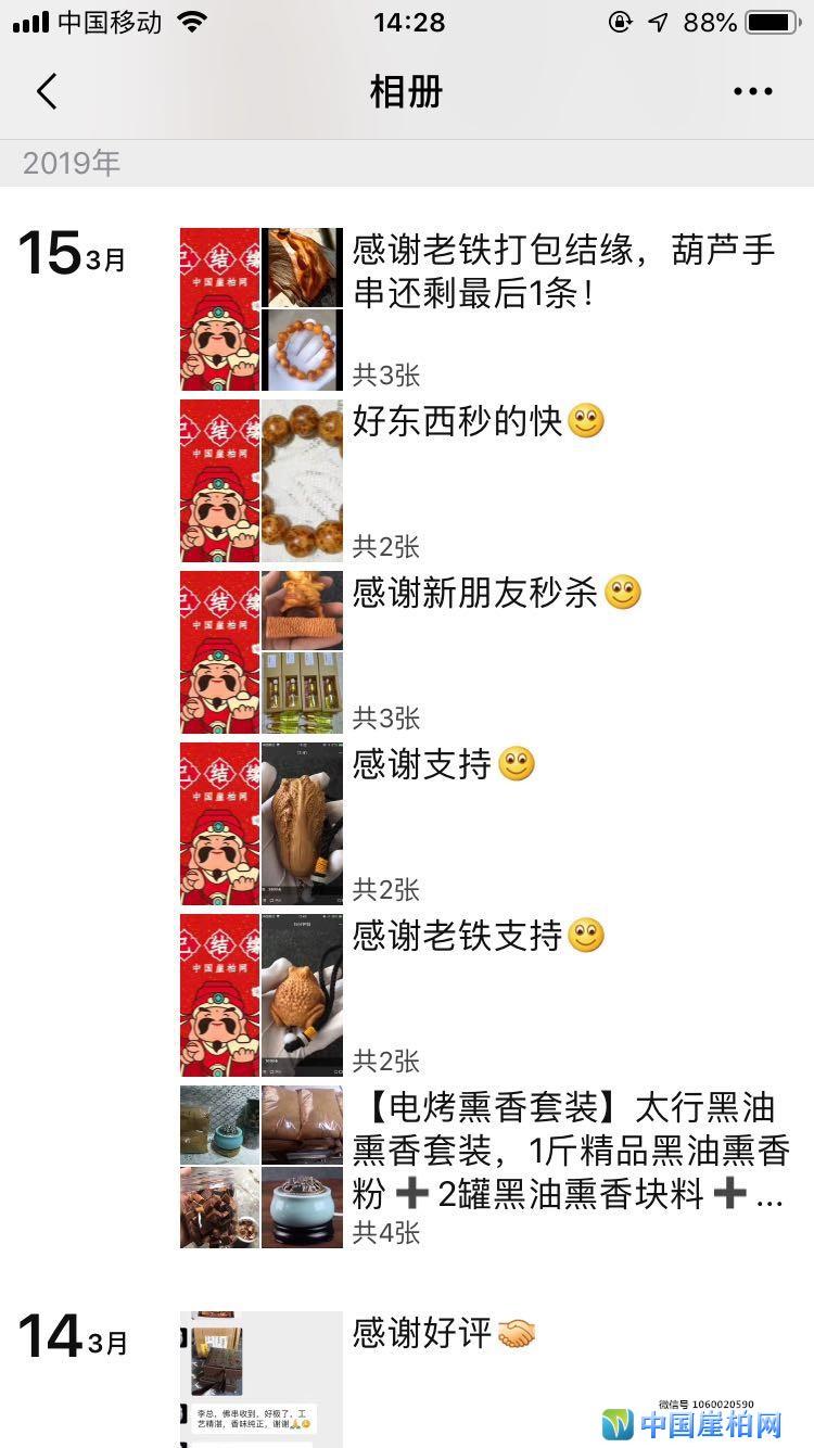 大咖请留步:中国崖柏网大伟崖柏怎么样,看这里!