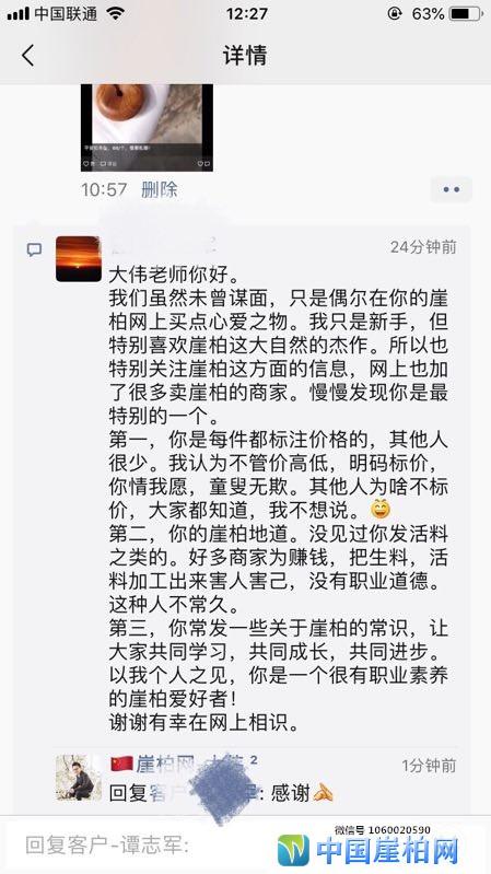 真不真看这里:中国崖柏网大伟崖柏怎么样?
