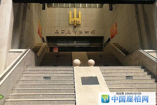 石家庄市博物馆
