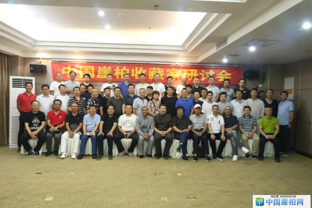 中国崖柏收藏家藏品展研讨会合影