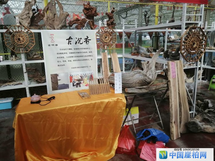 古沉香文化艺术研究学会首届研讨会完美收官
