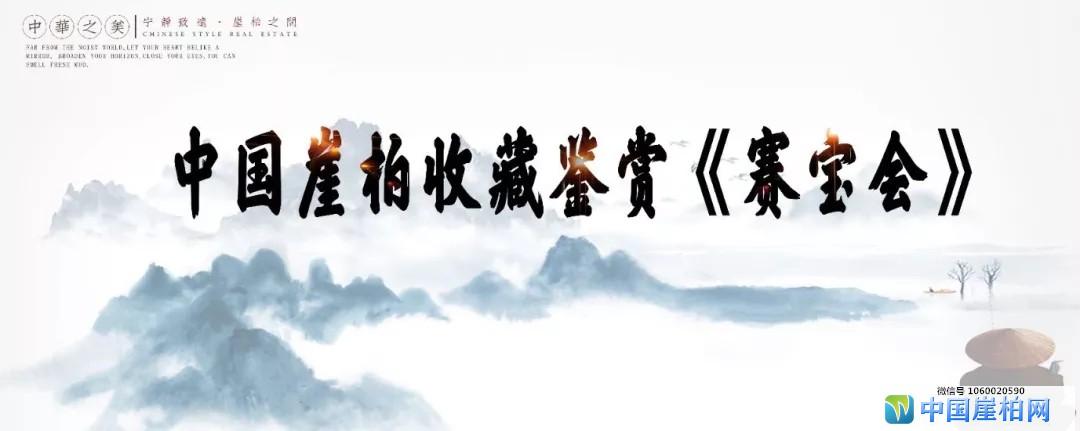 """中国崖柏""""赛宝会""""即将亮相2019广州《云崖杯》"""