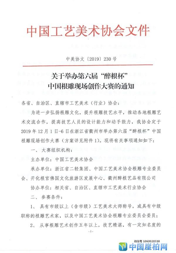 """第六届""""醉根杯""""中国根雕现场创作大赛开始报名了!"""