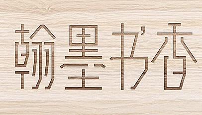 """崖柏狂人:今生爱柏 ·得之大幸(三) ·追溯""""柏""""文化"""