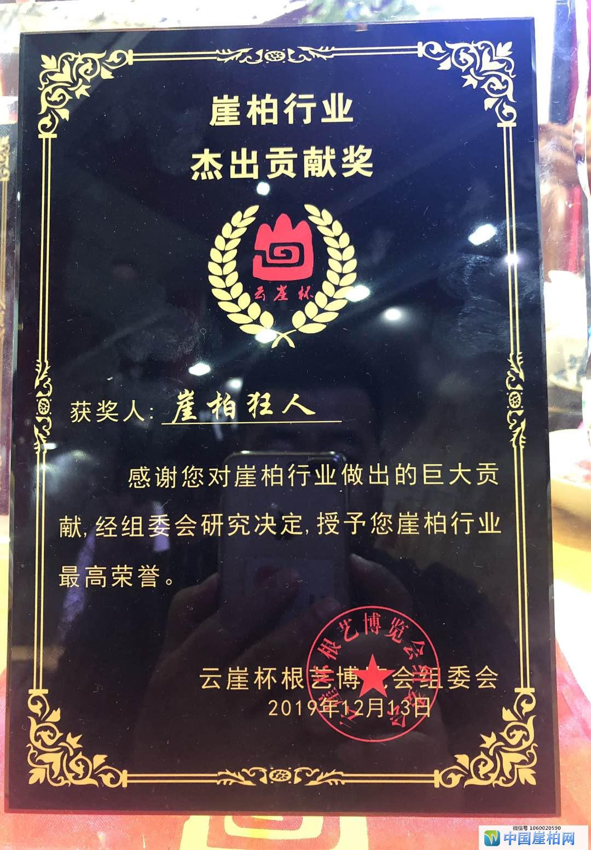 中华柏香,人生相伴:中国柏香标准