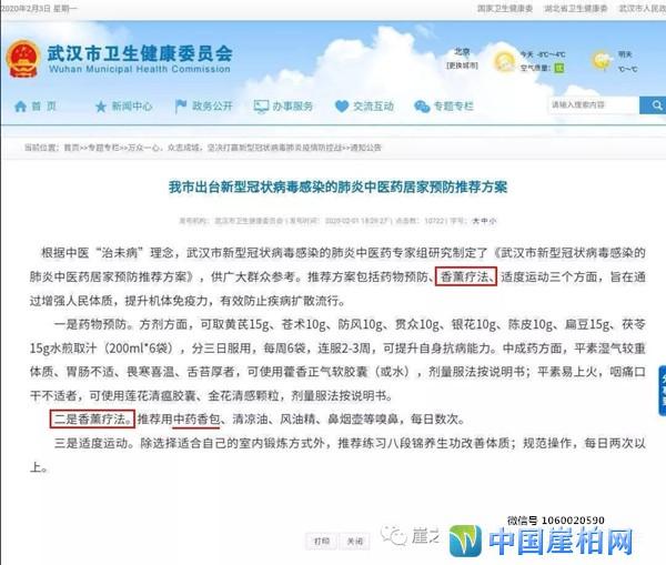 """""""崖柏""""预防""""新冠病毒感染""""新说法"""