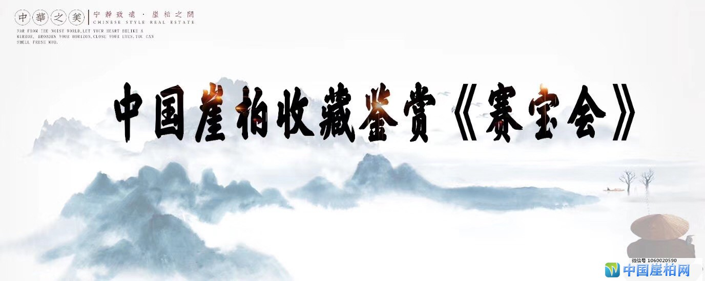 中国崖拍收藏鉴赏《赛宝会》