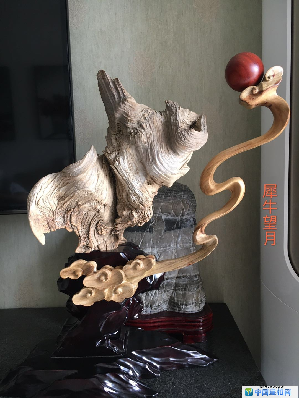 太行崖柏收藏级完整象形料:犀牛望月