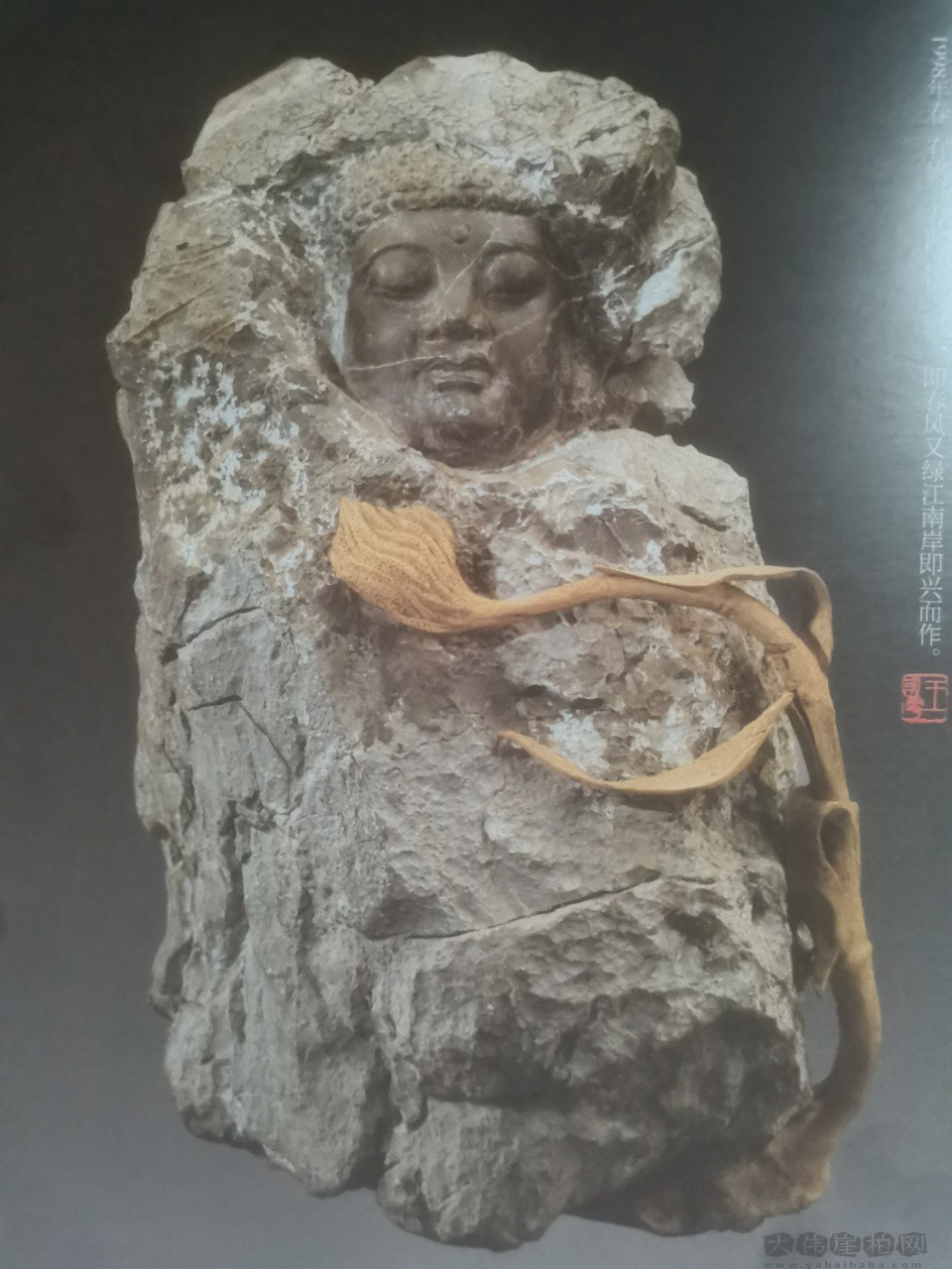 赏析王国华的雕刻艺术作品《众生如草》