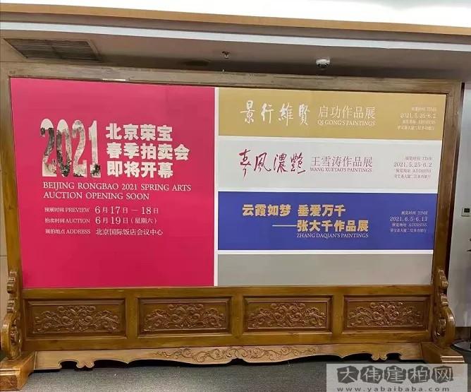 北京荣宝2021春拍精品展开启,有崕柏精品入展